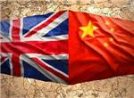 英国向中国索赔3510亿:中国可不好惹!